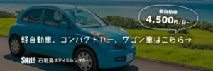 軽自動車コンパクトカーのリース・格安レンタル