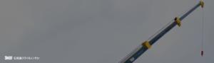 石垣島の建機リースはスマイルレンタカーへ