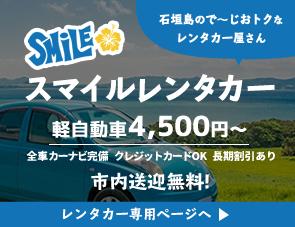 石垣島の建機リースお問い合わせ