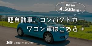 スマイルレンタカー石垣島格安レンタカーはこちらから