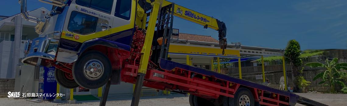 石垣市の建機リースは石垣島スマイルレンタカーへ!ダンプ車、クレーン車も格安リース!